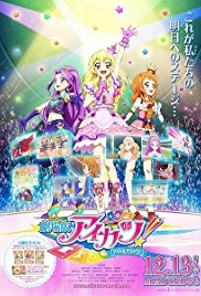 Aikatsu! The Movie Online Completa en Español Latino