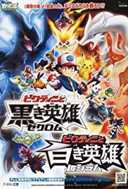 Pokémon Negro: Victini y Reshiram Online (2011) Completa Español Latino