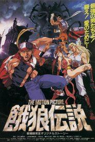 Fatal Fury: La Película (1994) Online Completa en Español Latino