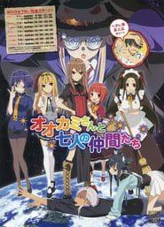 Ookami-san to Shichinin no Nakama-tachi (2010) Online Completa sub Español Latino
