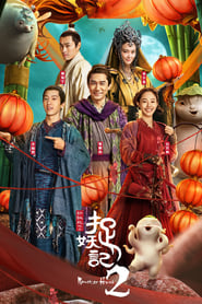Monster Hunt 2 (2018) Online Completa en Español Latino