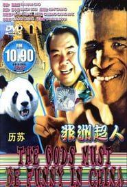 Los dioses deben estar locos 5: en China (1994) Online Completa en Español Latino