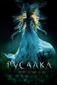 Rusalka: Ozero myortvykh (La sirena) (2018) Online Completa en Español Latino