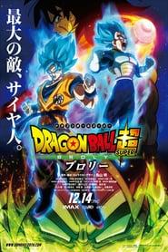Dragon Ball Super: Broly La película Online Completa en Español Latino