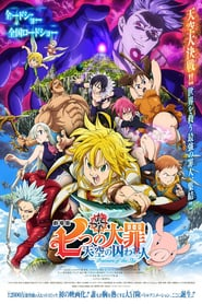The Seven Deadly Sins the Movie: Prisoners of the Sky Online (2019) Completa en Español Latino