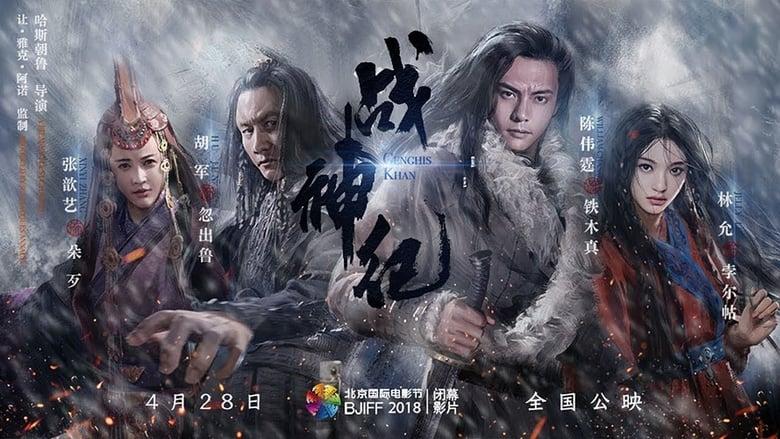 Genghis Khan Online (2018) Completa en Español Latino
