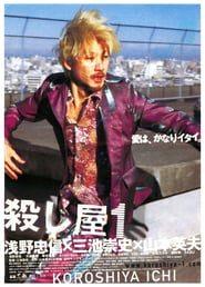 Ichi el asesino Online (2001) Completa en Español Latino