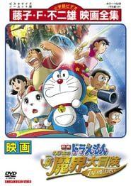 Doraemon y los siete magos Online (2007) Completa en Español Latino