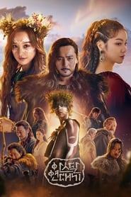 Arthdal Chronicles Online Español Latino