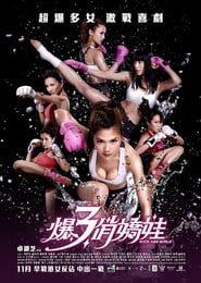 Kick Ass Girls Online (2013) Completa en Español Latino