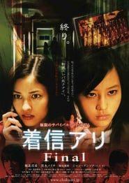 Llamada 3 Online (2006) Completa en Español Latino