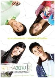 Amor de siam Online (2007) Completa en Español Latino