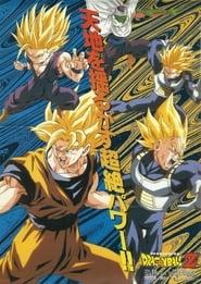 Dragon Ball Z El plan para destruir a los Super saiyajin Online (1993) Completa en Español Latino